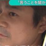 田野岡大和君の父親の名前は田野岡貴之?勤め先の会社はどこ?