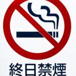 世界禁煙デーとは?その由来は?禁煙週間とは違う?2016はいつ?