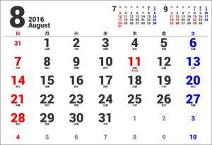2016年8月