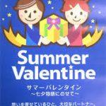 7月7日はサマーバレンタイン!由来は?どんなプレゼントをする?
