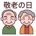 敬老の日の制定の由来と歴史!老人の日との違いは?