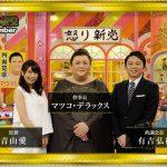 怒り新党のアナウンサー・青山愛を嫌いな人がいる理由とは?
